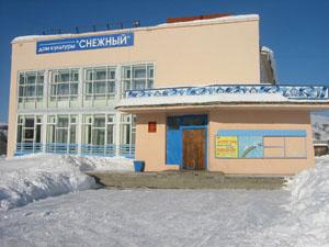 ДК Снежный